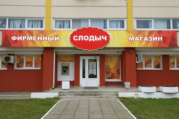 Магазины Слодыч В Минске