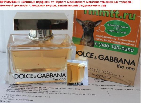 Первый московский магазин таможенных товаров отзывы (москва) обман покупателей.